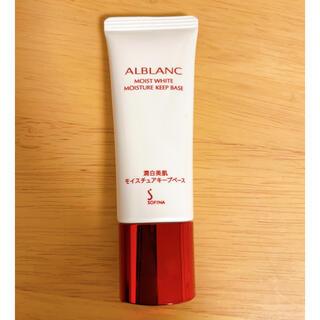 ソフィーナ(SOFINA)のソフィーナ アルブラン 潤白美肌モイスチュアキープベース  25g(化粧下地)
