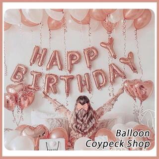 ピンクゴールド 風船 パーティー バルーン 誕生日 お祝い 39点セット(ウェルカムボード)