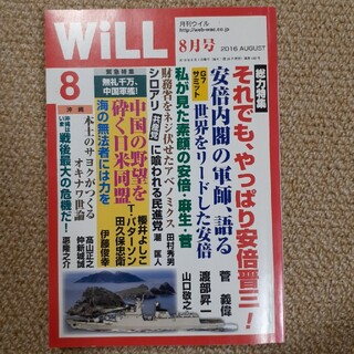 月間ウィル 2016年8月号(ニュース/総合)