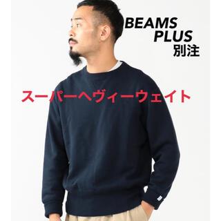 ビームス(BEAMS)の【ゴンちゃん様専用】2点セット BEAMS PLUS別注 ループウィラー (スウェット)