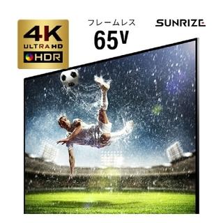 モダンデコ4Kテレビ65型