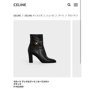 セリーヌ(celine)のりさ様 セリーヌ ブーツ 37(ブーツ)
