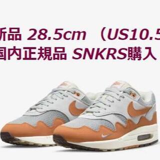 "NIKE - 28.5cm パタ × ナイキ エア マックス 1 ""モナーク"""