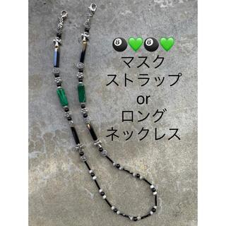 sacai - No.622 ブラック&グリーンビーズ マスクストラップ ロングネックレス
