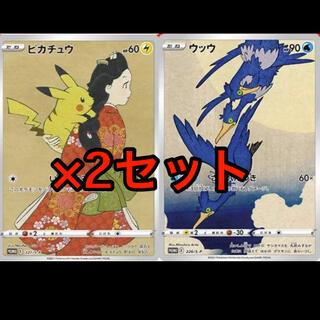 ポケモン - ポケモン切手BOX ポケモンカードゲーム 見返り美人・月に雁 2枚セット×2