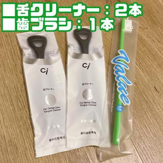 歯科医師専売 舌クリーナー/舌ブラシ/歯ブラシ(口臭防止/エチケット用品)