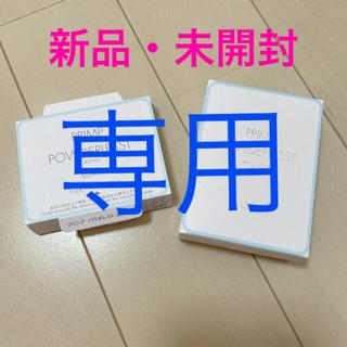 ALBION - 【アルビオン】ALBION プリンプパウダレスト 040 ケース付 新品未開封