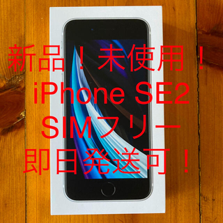 Apple - 新品!未使用品!iPhone SE2 64GB ホワイト SIMロック解除済み