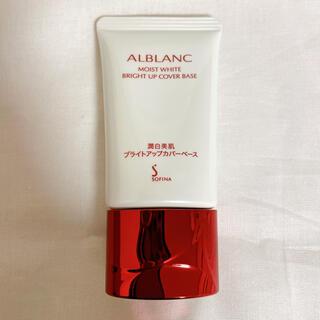 ソフィーナ(SOFINA)のソフィーナ アルブラン潤白美肌ブライトアップカバーベース(化粧下地)