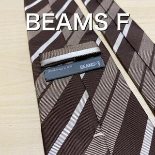 ビームス(BEAMS)の【極美品】BEAMS F   ブラウン レジメンタル  ネクタイ(ネクタイ)