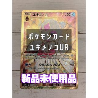 ポケモン - 《早い者勝ち!!》ポケモンカード ユキメノコUR