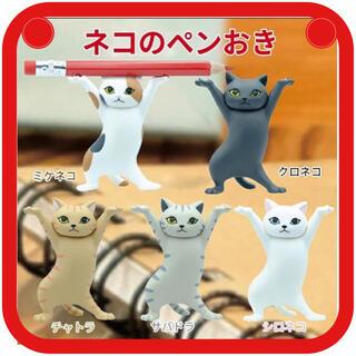 ねこのペン置き ガチャガチャ 猫 猫グッズ インテリア 雑貨 インスタ ペン