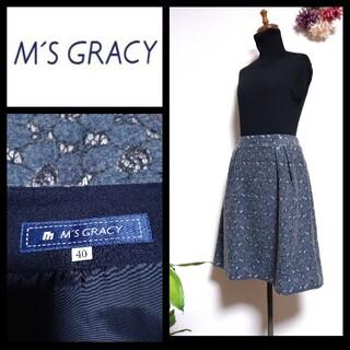 M'S GRACY - 【美品】エムズグレイシー スカート    FOXEY  Rene エムプルミエ