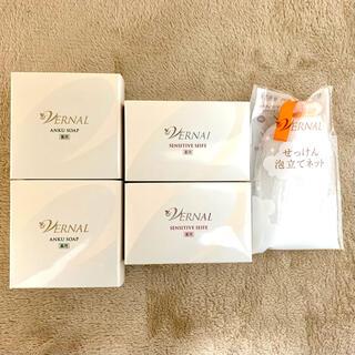 VERNAL - 【リニューアルパッケージ】ヴァーナル 石鹸 4個セット