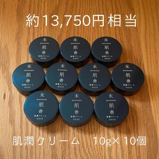 KOSE - KOSE コーセー 米肌 肌潤クリーム 約140日分