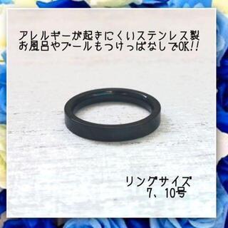 アレルギー対応!ステンレス製3mm平打ちブラックリング 指輪 ピンキーリング
