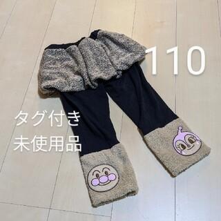 アンパンマン(アンパンマン)のアンパンマン ドキンちゃん アンパンマンキッズコレクション 未使用品 ズボン(パンツ/スパッツ)