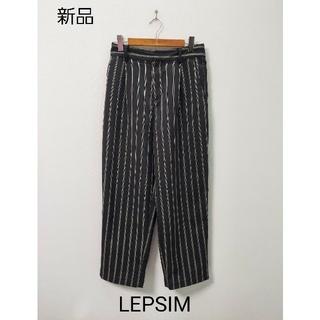 レプシィム(LEPSIM)の新品 LEPSIM   ストライプ パンツ(カジュアルパンツ)