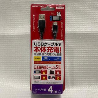 USB充電ケーブルSW 4m SWK1965