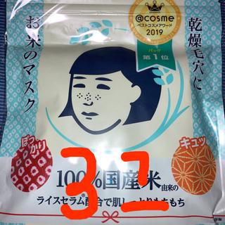 石澤研究所 - お米のマスク10枚×3