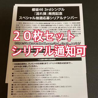 櫻坂46 流れ弾 スペシャルイベント抽選応募券 シリアルナンバー 20枚