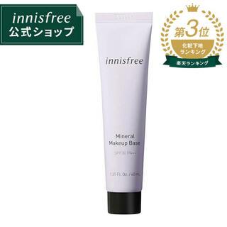 Innisfree - 1回使用♡イニスフリー♡ミネラルメイクアップベース