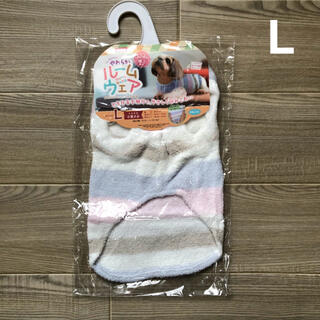 新品 やわらかルームウェア L ふんわり極上素材 パステルカラー 犬服