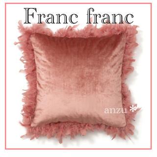 Francfranc - フランフラン ベルベットフェザークッションカバー ピンク