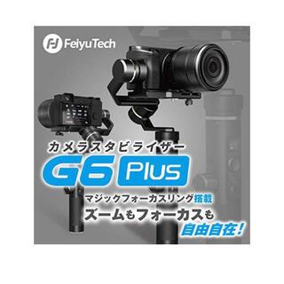 【新品】FeiyuTech G6 Plus 3軸カメラスタビライザー ジングル