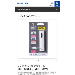 ELECOM - エレコム モバイルバッテリー 軽量 高出力 3200mAh PSE適合 フェイス