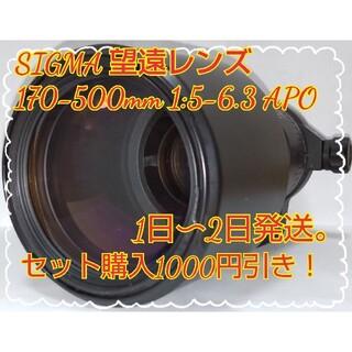 SIGMA - シグマ SIGMA 望遠レンズ 170-500mm 1:5-6.3 APO