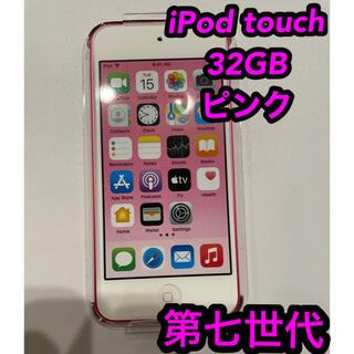 アイポッドタッチ(iPod touch)のiPod touch 第七世代 32GB ピンク(ポータブルプレーヤー)