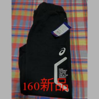 アシックス(asics)のアシックス スウェットパンツ新品 ブラック 160(その他)