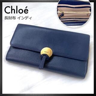 Chloe - 美品 クロエChloe 長財布 インディ ネイビー ゴールド金具 L字ファスナー
