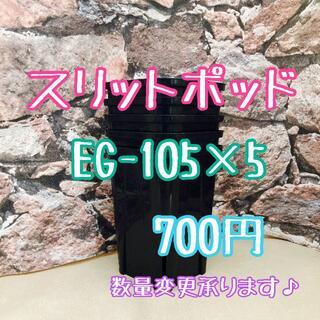 ◎5個◎ロング スリットポット EG-105L slitpot プラ鉢(プランター)