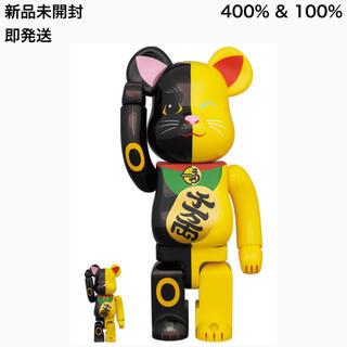 MEDICOM TOY - 【新品未開封】BE@RBRICK 招き猫 黒×黄 100% & 400%