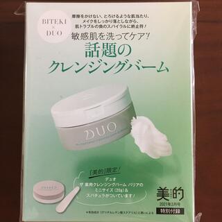 DUO ザ クレンジングバーム 美的 付録 サンプル 新品 デュオ