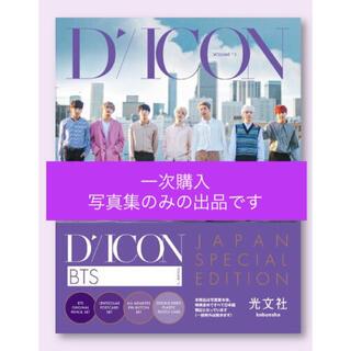 防弾少年団(BTS) - BTS Dicon JAPAN SPECIAL EDITION 一次販売