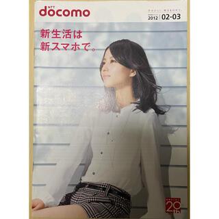 エヌティティドコモ(NTTdocomo)の堀北真希 ドコモ カタログ E(女性タレント)
