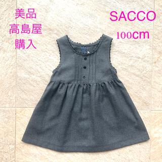 familiar - 美品 100cm SACCO グレー ジャンパースカート 面接 お受験 七五三