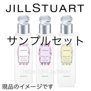 ジルスチュアート(JILLSTUART)のサンプル 3種 ボディミルク ジルスチュアート ホワイトフローラル ロージーズ(サンプル/トライアルキット)