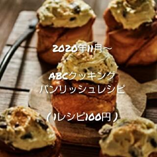 ABCクッキング★パンリッシュレシピ(1レシピ100円)