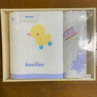 familiar - 【新品未使用】ファミリアタオルギフトセット