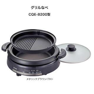 TIGER - グリルなべ(CQE-B200)ホットプレート