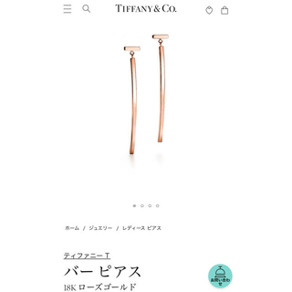 Tiffany & Co. - TIFFANY&Co. ティファニー Tバー ピアス K18PG 美品 正規購入