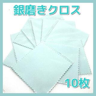 【10枚】シルバー 磨き クロス シルバーポリッシュ 銀磨き 布 ブルー