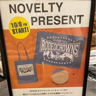 RODEO CROWNS WIDE BOWL - RODEO CROWNS★最新ノベルティ!ブランケット