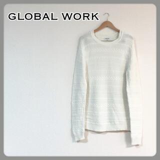 グローバルワーク(GLOBAL WORK)のGLOBAL WORK グローバルワーク ニット 白 XL(ニット/セーター)
