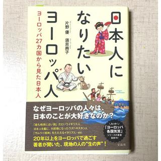 タカラジマシャ(宝島社)の日本人になりたいヨ-ロッパ人 ヨ-ロッパ27カ国から見た日本人(人文/社会)