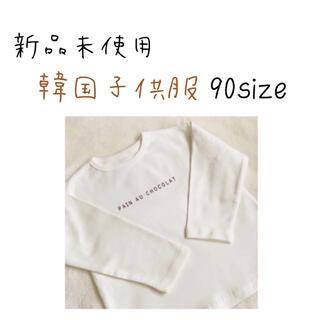 新品未使用!韓国子供服 長袖 ロンT